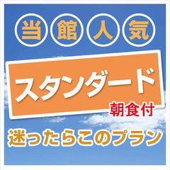 【朝食付スタンダードプラン】和定食またはバイキングで朝から元気に♪JR長崎駅より徒歩5分!
