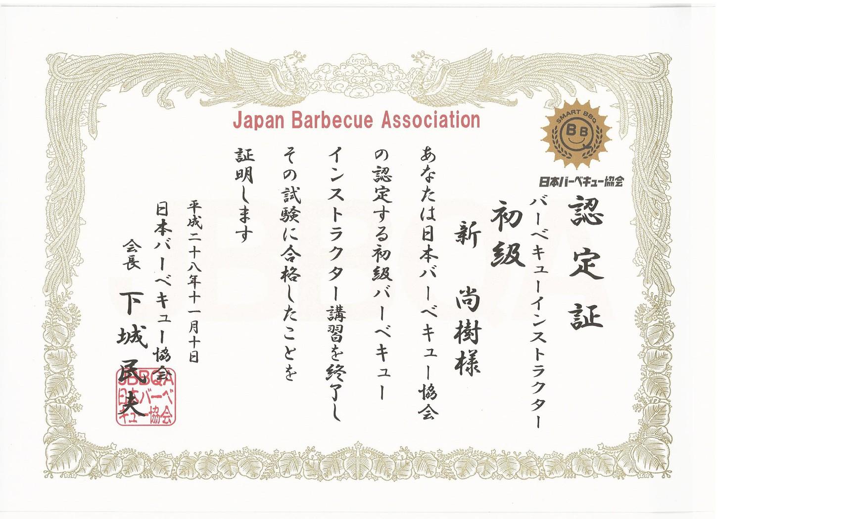 Notono Kashibesso Musokan