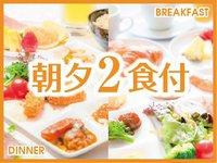 【静岡県民限定プラン!】スタンダードプランから10%OFF♪〈朝食付きプラン〉