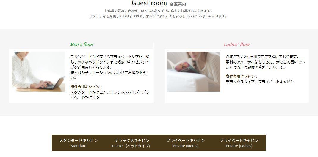 カプセルホテル CUBE 広島 image