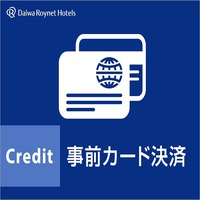 【カード決済限定】スマートチェックインプラン【素泊り】