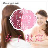 【レディースプラン】★エラバシェ★バスタイム4点付【素泊り】
