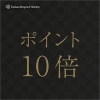 【QUOカード 1000円付&ポイント10倍】トラベルサポートプラン【朝食付】