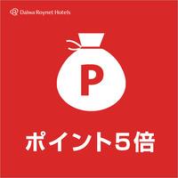 【ポイント5倍】朝食付レイトチェックアウトプラン