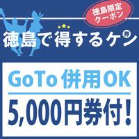 【5000円分の徳島で得するケン付】HIDEKURA2015食事券付