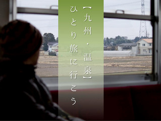 【九州・温泉】ひとり旅に行こう