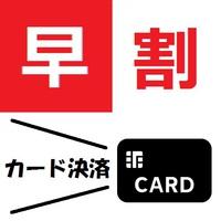 【早割×カード決済限定】先取りプランの中でも一番お得!【1泊2食付】