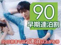【早期割90/連泊】《最大20%OFF》90日前までのご予約ならお得!!#朝・夕食付