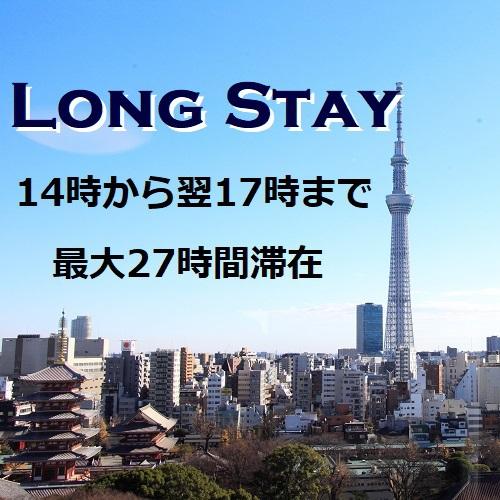 【17時レイトチェックイン】 翌17時まで滞在 レイトチェックアウト 浅草観光にオススメ♪