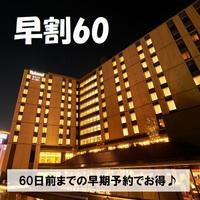【早割60・素泊まり】浅草寺すぐ♪60日前までの早期予約!お得にステイ♪ 【さき楽】