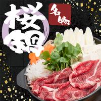 【冬季限定】夕食にもう一品!青森名物「さくら鍋(馬肉)」堪能プラン【2食付】