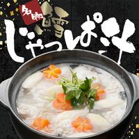 【冬季限定】夕食にもう一品!青森名物「じゃっぱ汁(タラ鍋)」堪能プラン【2食付】
