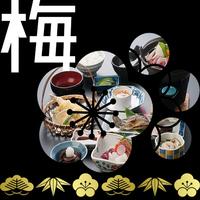 【梅】せっかくだから岩魚料理を色々楽しみたい!高田大岳プラン【2食付】