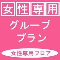【女性グループ向け】 2名2室・3名3室・4名4室 カプセルユニットセット!