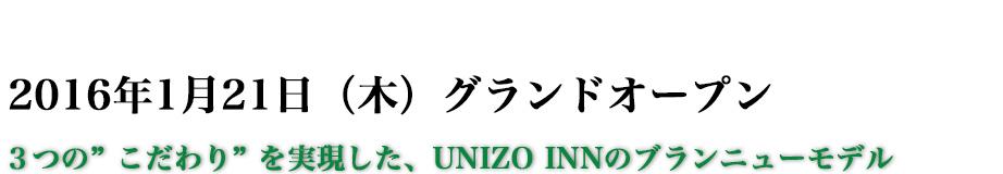 ユニゾイン札幌 2016年1月21日オープン