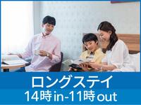 【楽天スーパーDEAL】Long Stay14時イン&11時アウト◆◆彩り豊かな朝食無料サービス