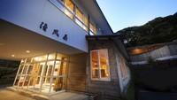【3連泊以上・2食付プラン】長期滞在にオススメ♪施設内コインランドリーあり☆食事と温泉でリフレッシュ