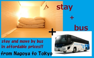 宿泊+高速バスプラン あまりにもおトクなプラン!宿泊にバス乗車1回利用券が格安でついてきます!