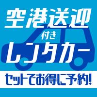 【ワゴンクラス限定 N】レンタカー付プラン!那覇空港まで個別送迎! 暮らす旅■素泊まり