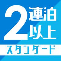 【2連泊〜】屋嘉ビーチの休日 スタンダードプラン★素泊まり≪96㎡≫