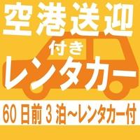 【レンタカー付早割60・ワゴンクラス限定 N】3連泊以上 那覇空港まで個別送迎!■素泊まり