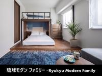 琉球モダン ファミリールーム