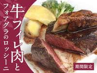 【牛フィレ肉とフォアグラのポアレ 】通常ビュッフェにポアレ・ロッシーニ風を追加ご提供!「朝・夕食付」