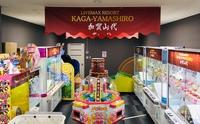 【お子様歓迎】リブマックスリゾート「加賀山代」スタンダード<素泊まり>プラン♪