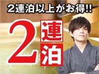 【連泊プラン】【2食付き】2泊以上ならお得♪石川を大満喫!