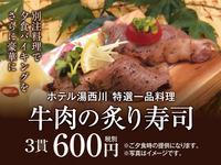 【別注特別料理「牛の炙り寿司」付】1泊2食バイキングプラン