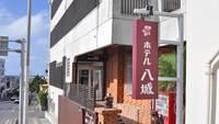 ビジネス&観光に☆スタンダードプラン(素泊まり)【全室禁煙】