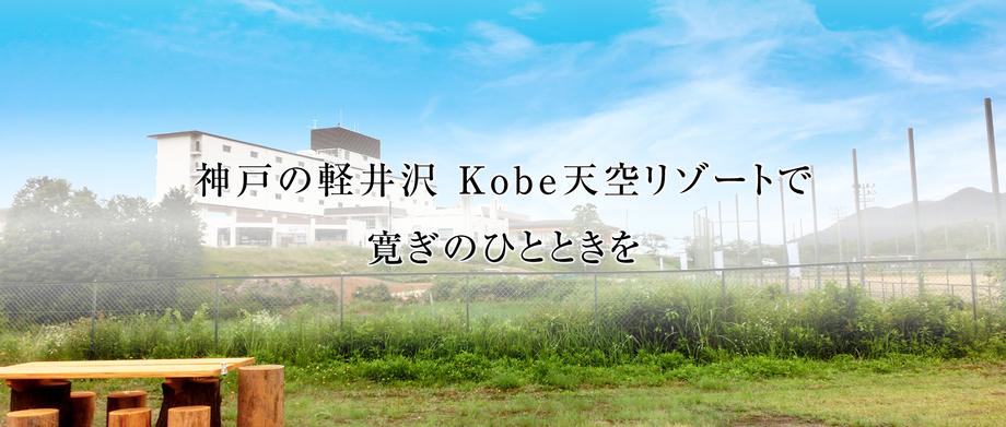 神戸の軽井沢 KOBE天空リゾートで寛ぎのひとときを
