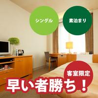 【室数限定×オトク】売り切れ御免!◆素泊まり◆お得にぶらり気まま旅★