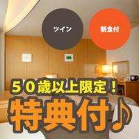 【50歳から】ドリンク特典付★ツインでゆったり朝食付@8150円〜