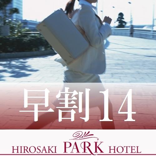 【さき楽14】☆素泊まり☆14日前の予約で青森へGo!☆ビジネスや観光にも最適です♪