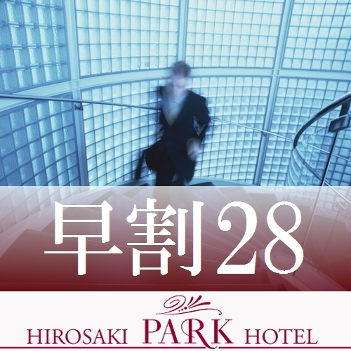 【さき楽28】☆素泊まり☆28日前の予約で青森へGo!☆ビジネスや観光に最適です♪