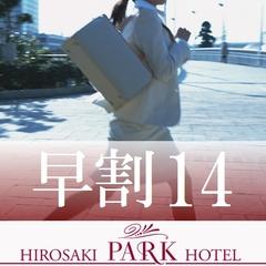 【さき楽14】☆素泊まり☆14日前の予約でお得に割引☆ビジネスや観光にも最適です♪