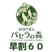 【さき楽☆60】早割ご宿泊プラン 〜60日前までのご予約でお得に♪〜