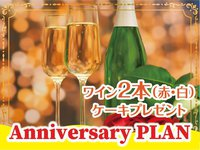 【アニバーサリープラン】【朝+夕食付】記念日を彩るワインとケーキをプレゼント♪