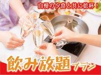 【飲み放題プラン】【朝+夕食付】ご夕食時にソフトドリンク・アルコール《最大90分》飲み放題♪