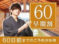 【早期割60】【朝+夕食付】《最大10%OFF》60日前までのご予約なら断然お得!!