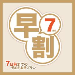 【さき楽7】1週間前の予約でお得にステイ!〜朝食付〜 【駐車場無料・天然温泉有】