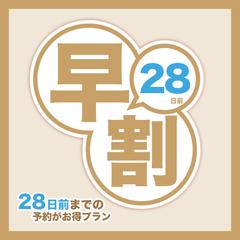 【さき楽28】4週間前の予約でお得にステイ!〜朝食付〜 【駐車場無料・天然温泉有】