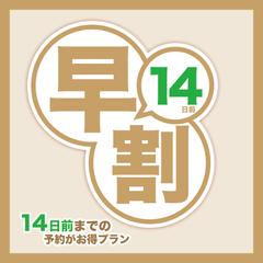 【さき楽14】2週間前の予約でお得にステイ!〜朝食付〜 【駐車場無料・天然温泉有】