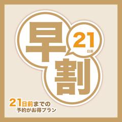 【さき楽21】3週間前の予約でお得にステイ!〜朝食付〜 【駐車場無料・天然温泉有】