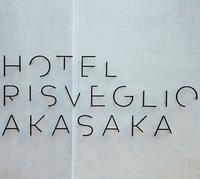 【春夏旅セール】【素泊まり】未完がちりばめられたモダンなデザイナーズホテルでステイ