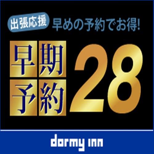 【28日前】天然温泉大浴場完備〜素泊りプラン〜
