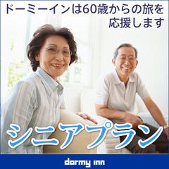 【60歳以上】シニアプラン《朝食付》