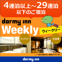 【Weekly】4泊以上限定連泊プラン≪素泊り≫