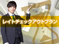 【12時アウト】レイトチェックアウトプラン◇Wi-Fi接続無料◇